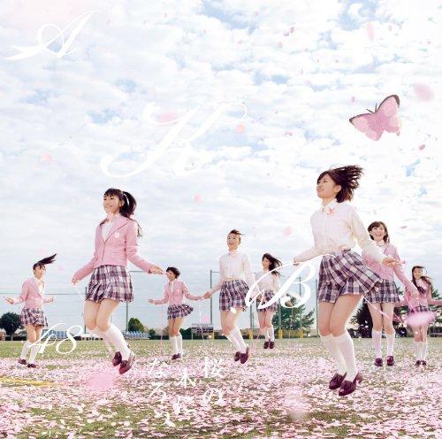 【特典生写真付き】桜の木になろう(初回限定盤Type-A)(DVD付)の詳細を見る