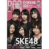 BIG ONE GIRLS NO.34 2016年 08 月号 [雑誌]: SCREEN(スクリーン) 増刊