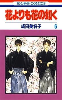 [成田美名子]の花よりも花の如く 6 (花とゆめコミックス)