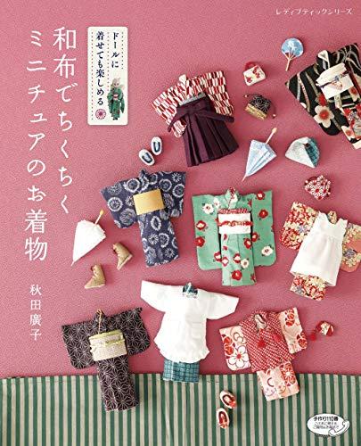 和布でちくちくミニチュアのお着物 (レディブティックシリーズno.4674)