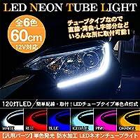 LEDチューブライト シリコンチューブライト 60cm オレンジ LEDテープ ヘッドライト アイライン ストリップチューブ 汎用 外装 内装 間接照明 アンダーライト デイライト ライトアップ パーツオレンジ