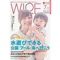 月刊ワイヤーママ徳島版2018年7月号: 夏日はおやこで水遊びに行こう!