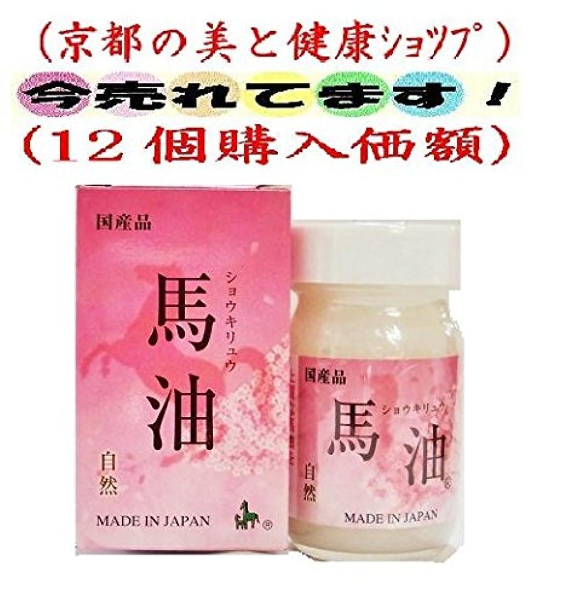 王族本会議連結するショウキリュウ 馬油 自然 70ml (桜 ピンク化粧箱 12個購入価額)