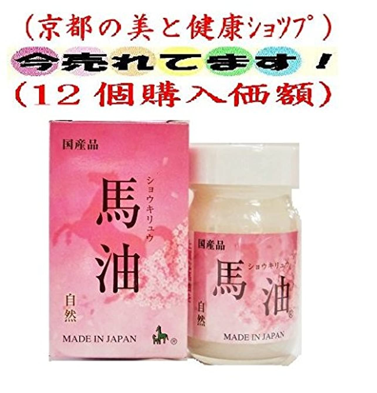 負酸改革ショウキリュウ 馬油 自然 70ml (桜 ピンク化粧箱 12個購入価額)