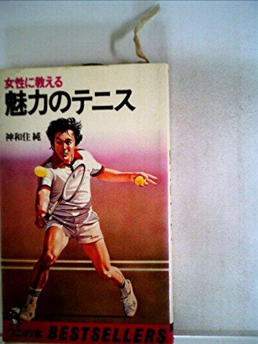 魅力のテニス―女性に教える (1979年) (ワニの本―ベストセラーシリーズ)