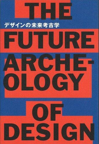 デザインの未来考古学の詳細を見る