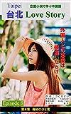 恋愛小説で学ぶ中国語 台北 Love Story 第8章: 有紗のひと言 (LITTLE-KEI.COM)