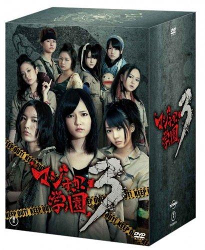 マジスカ学園3(スペシャルボックス)
