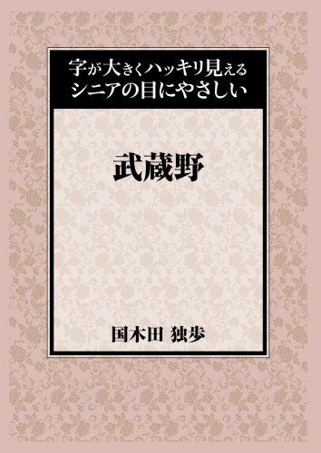 武蔵野 (字が大きくハッキリ見えるシニアの目にやさしい)
