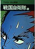 戦国自衛隊 / 田辺 節雄 のシリーズ情報を見る