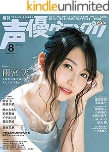 声優グランプリ 2020年 08 月号 [雑誌]