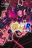 ガンダムビルドファイターズA-R (1) (カドカワコミックス・エース)