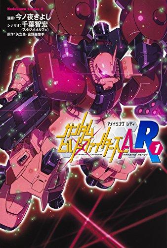 ガンダムビルドファイターズA-R (1) (カドカワコミックス・エース)の詳細を見る