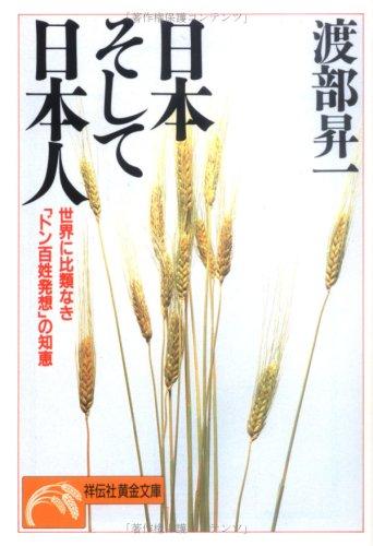 日本そして日本人―世界に比類なき「ドン百姓発想」の知恵 (ノン・ポシェット)の詳細を見る
