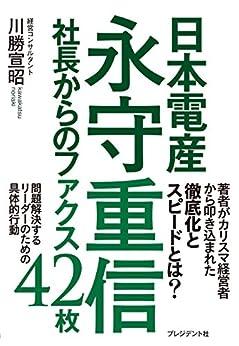 [川勝 宣昭]の日本電産永守重信社長からのファクス42枚