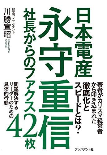 日本電産永守重信社長からのファクス42枚の書影