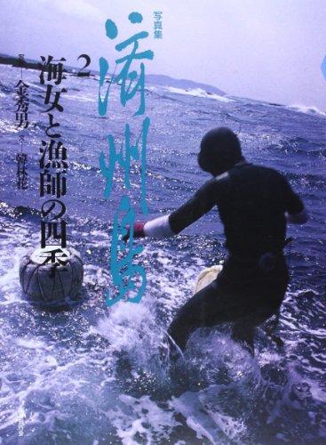 海女と漁師の四季 (写真集 済州島)
