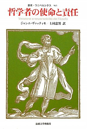 哲学者の使命と責任 (叢書・ウニベルシタス)の詳細を見る