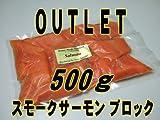 アウトレット スモークサーモン ブロック500g 【製造直売・那須産】【無添加】