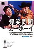 JUNK 爆笑問題カーボーイ [DVD]
