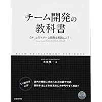 チーム開発の教科書 C#によるモダンな開発を実 践しよう!
