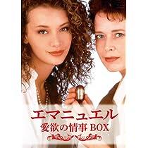 エマニュエル 愛欲の情事BOX [DVD]