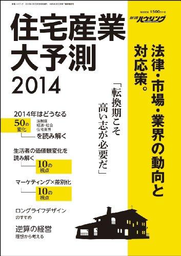 住宅産業大予測 2014 (新建ハウジング特別増刊)