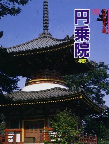 円乗院―与野 (さきたま文庫 (16))