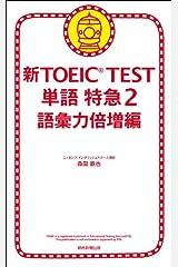 新TOEIC TEST 単語特急2 語彙力倍増編 Kindle版