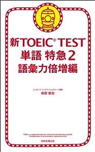 新TOEIC TEST 単語特急 2巻 表紙画像