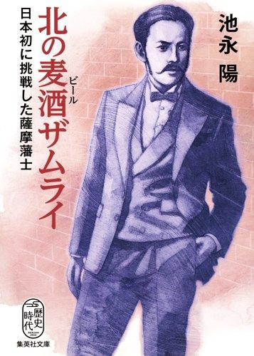 北の麦酒ザムライ 日本初に挑戦した薩摩藩士 (集英社文庫 い 50-9)
