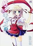 パンなキッス (3) (IDコミックス 4コマKINGSぱれっとコミックス)