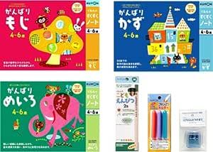 すくすくノートがんばり&こどもえんぴつセット Amazon.co.jp セット (リニューアル)