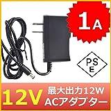 【1年保証付】汎用スイッチング式ACアダプター 12V/1A/消費電力12W 出力プラグ外径5.5mm(内径2.1mm)PSE取得品(LEDテープライトに使用可)