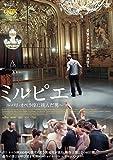 ミルピエ パリ・オペラ座に挑んだ男 [DVD]