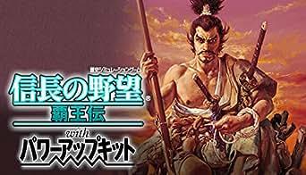 信長の野望・覇王伝 with パワーアップキット オンラインコード版