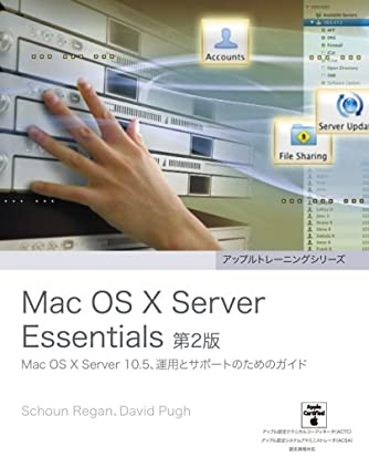 Mac OS X Server Essentials 第2版 ― Mac OS X Server 10.5、運用とサポートのためのガイド ― (アップルトレーニングシリーズ)