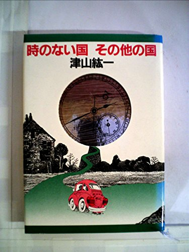 時のない国その他の国 (1980年)