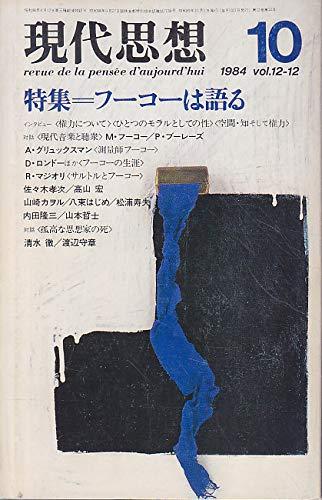 現代思想 1984年 10月号 特集=フーコーは語るの詳細を見る