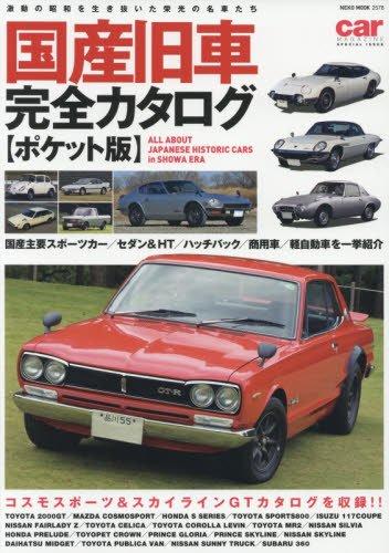 国産旧車完全カタログ ポケット版 (NEKO MOOK)