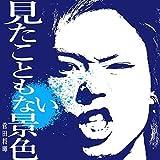 見たこともない景色(初回生産限定盤)(DVD付)