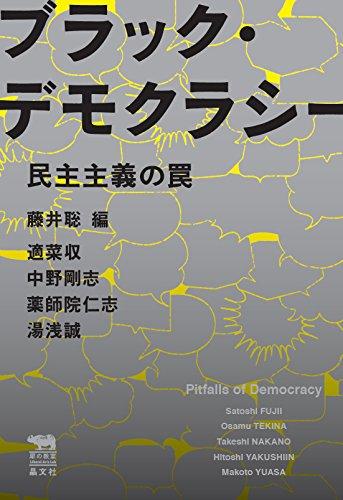 ブラック・デモクラシー 民主主義の罠 (犀の教室)の詳細を見る