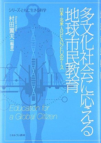 多文化社会に応える地球市民教育: 日本・北米・ASEAN・EUのケース (シリーズ・ともに生きる科学)