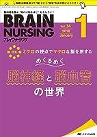 ブレインナーシング 2018年1月号(第34巻1号)特集:ミクロの視点でマクロな脳を旅する めくるめく 脳神経と脳血管の世界