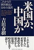 米国か、中国か―これからの世界潮流と日本の選択