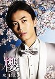 櫻 [DVD]
