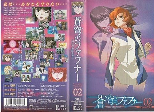 蒼穹のファフナー Arcadian project 02 [VHS]
