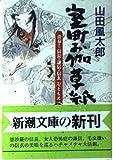 室町お伽草紙—青春!信長・謙信・信玄卍ともえ (新潮文庫)