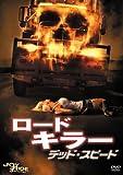 ロードキラー デッド・スピード<特別編>[DVD]
