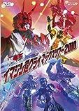 イマジン超クライマックスツアー 2010[DVD]